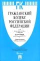 Гражданский кодекс РФ в 4х частях в 1 книге на 25.03.17 с таблицей изменений